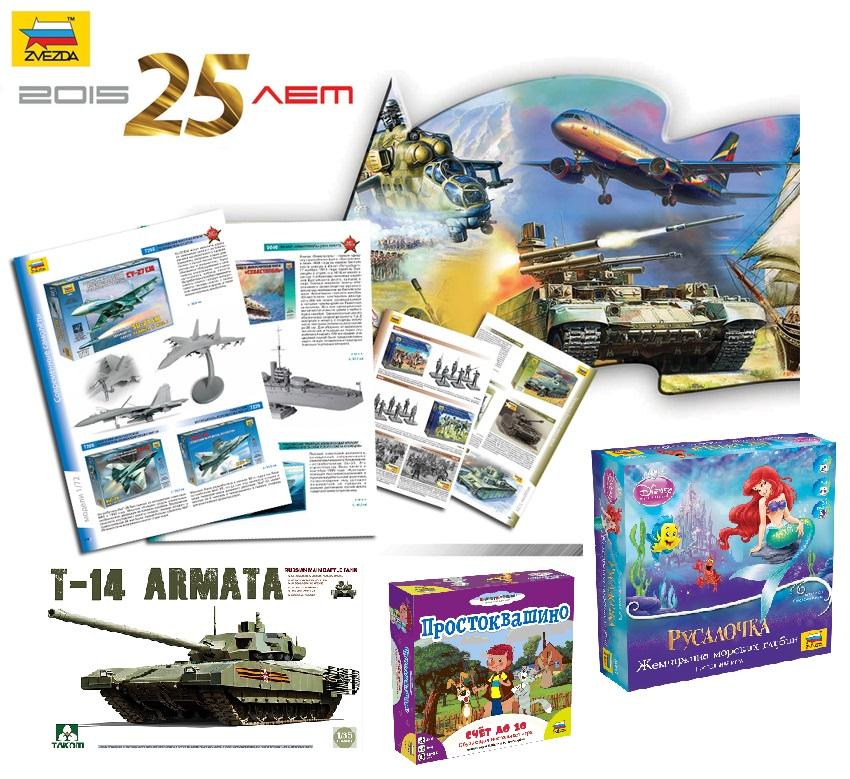 Сбор заказов. Звезда. Масштабные модели и настольные игры. Военная и гражданская техника, авиация, корабли, автомобили