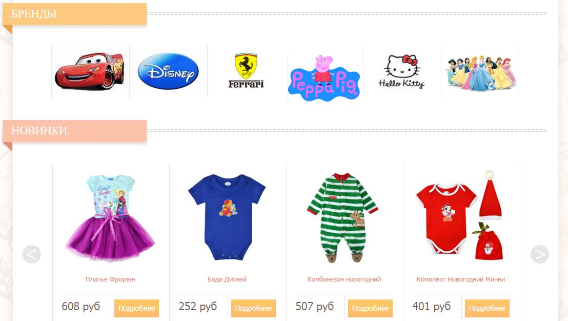 Сбор заказов. Детская одежда Disney, Hello Kitty, Ferrari, Cars, Me to You, Princess, Peppa, Dora от 0 и старше. Невозможно удержаться! Выкуп 1/16