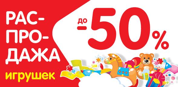 Экспресс- распродажа!!! Гипермаркет игрушек-35. Спеццена только до 18-00 24 января. Готовим подарки к 23 февраля и 8 марта.