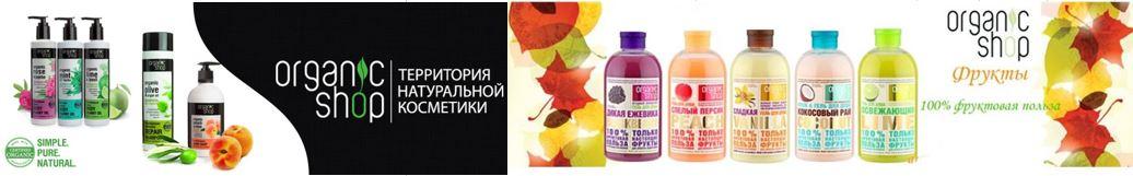 Натуральная серия органической косметики. Сбор заказов. Территория натуральной косметики Organic Shop -28.