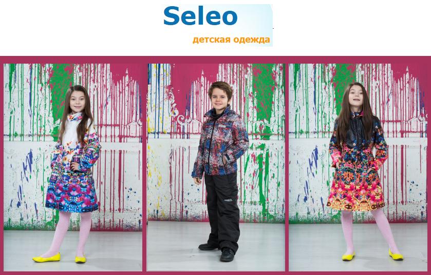 Seleo - модное детство. Предзаказ весенней коллекции