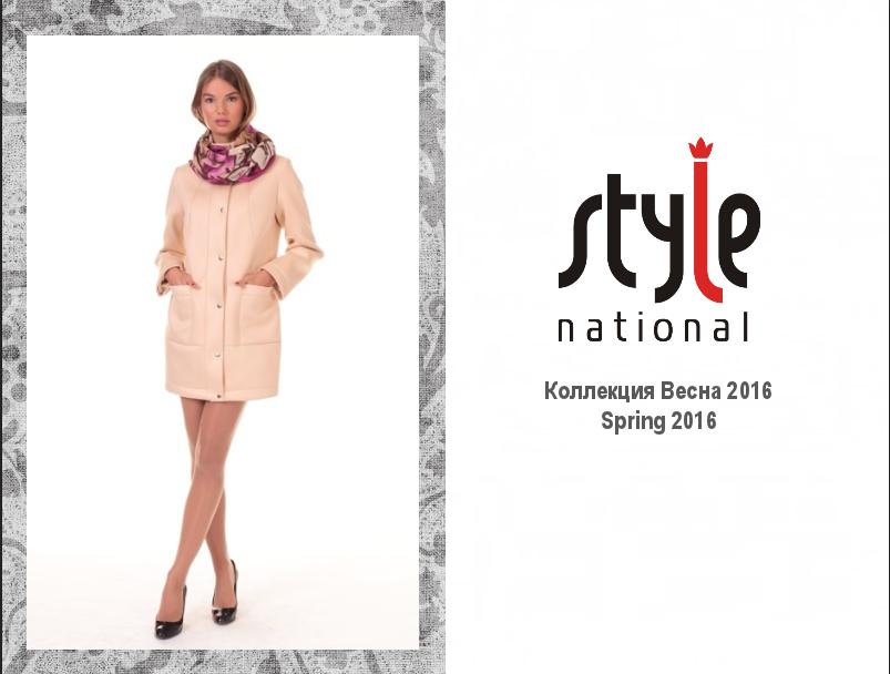 Style - классика пальто. Новая коллекция весна 2016