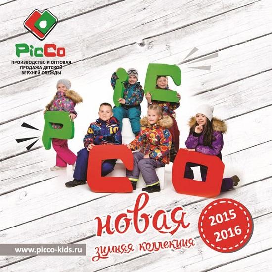 Новая закупка! PiсСо, высокотехнологичная зимняя одежда. Создана, чтобы нашим детям было тепло и удобно! Размеры от 9 мес. до 8 лет. Распродажа, таких цен больше не будет, надо брать!