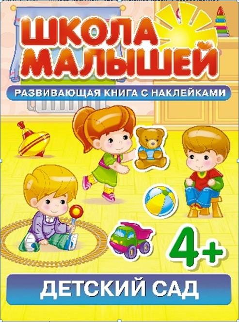 Детская книжка для школы