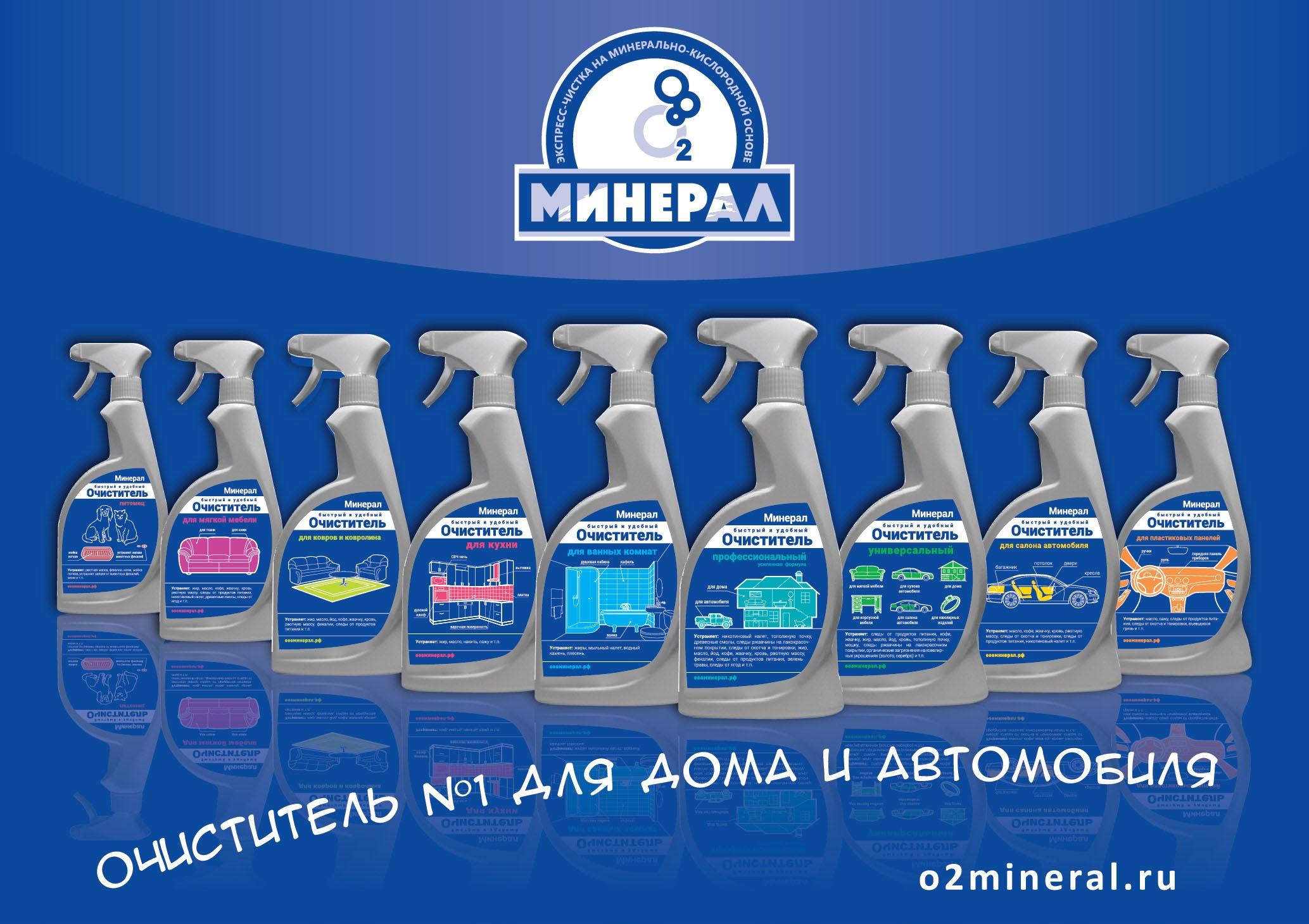 Сбор заказов. Уникальные очистители Минерал. Ваш дом и автомобиль будут в идеальной чистоте. Выкуп-1.