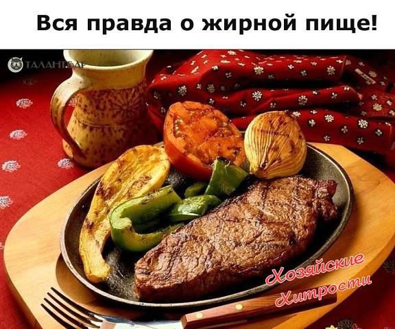 Вы не толстеете от жирной пищи, как не зеленеете от зеленых овощей