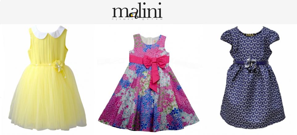 Malini - платья для маленьких принцесс