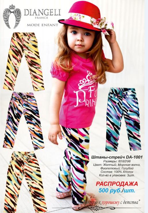 Сбор заказов. Недорогая оригинальная дизайнерская одежда из натуральных материалов для детей от 68 до 98 см от французского бренда. От 100 руб. Новинка - ультрамодные джинсы-стрейч для девочек. Выкуп-3.