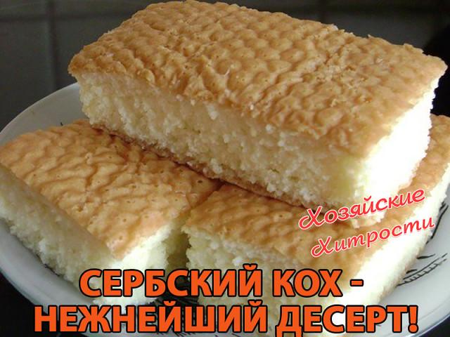 СЕРБСКИЙ КОХ - НЕЖНЕЙШИЙ ДЕСЕРТ