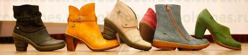 Сбор заказов-19.Испанская обувь El NAturalista,Art. Мега-Распродажа коллекций 2015г. Яркая обувь для ярких людей. Вы в