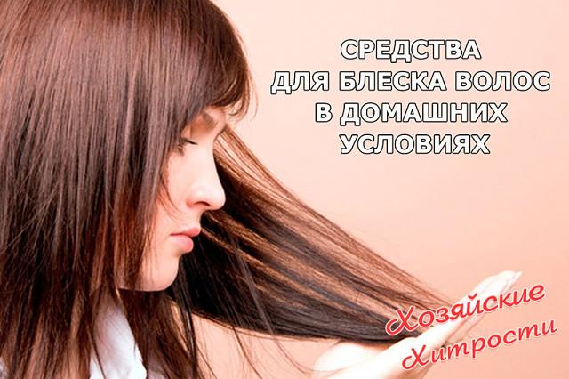 Средства для блеска волос в домашних условиях
