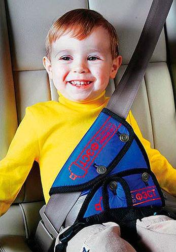 Сбор заказов.Безопасность во время путешествий.Детское удерживающее устройство ФЭСТ.Есть устройство для