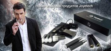 Электронные сигареты J o y e t e c h! Готовим подарки к 23 февраля! Выкуп 28.
