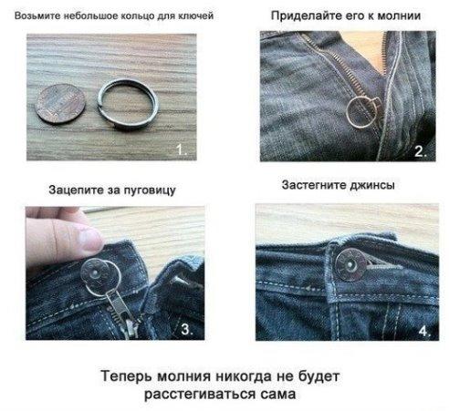 Проблемы с молнией на джинсах