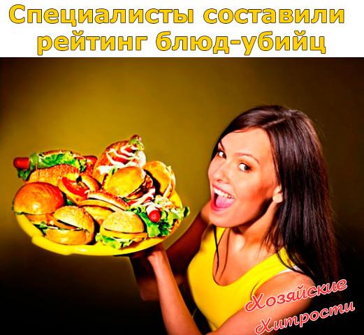 Специалисты составили рейтинг блюд-убийц