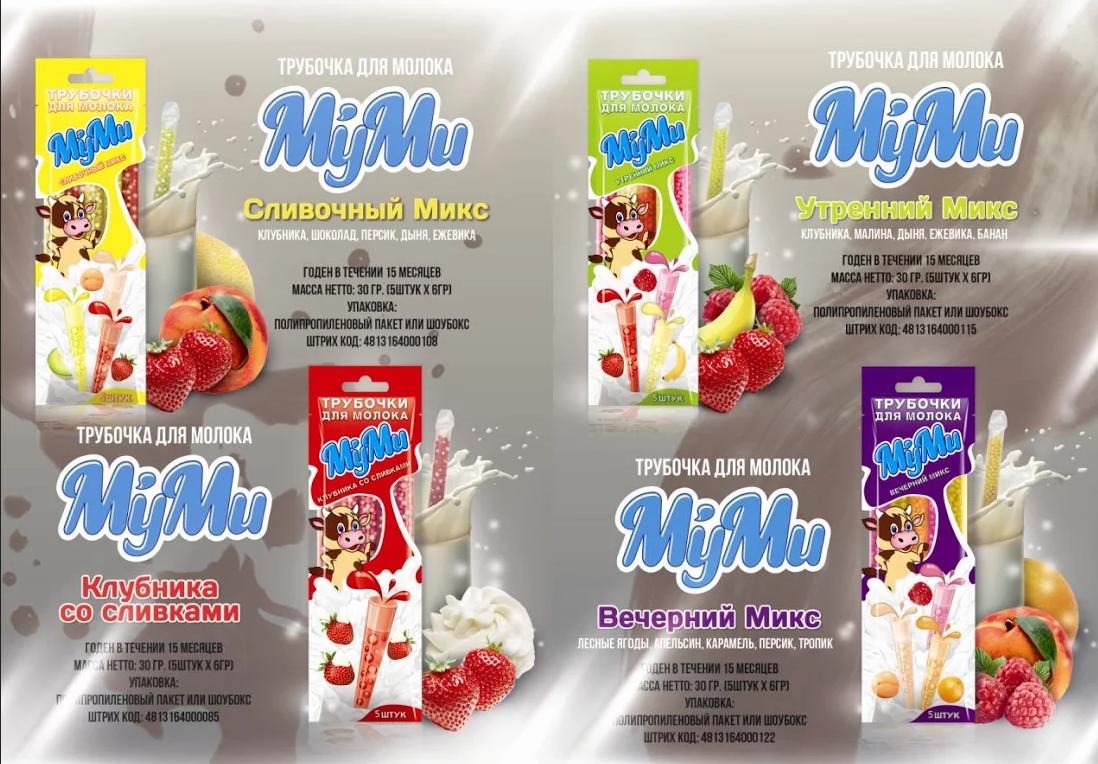 Трубочки для молока Муми