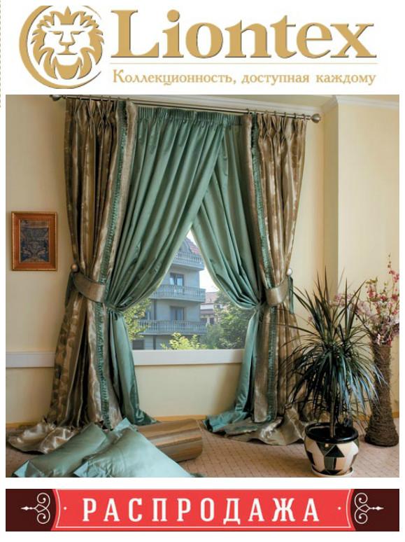 Сбор заказов. Liontex - коллекционные ткани для домашнего уюта -2. Стильный и многогранный интерьер - это легко