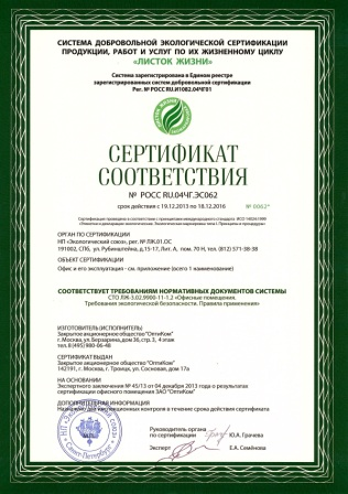 Экоофис ГК ОптиКом прошел проверку на экологическую безопасность