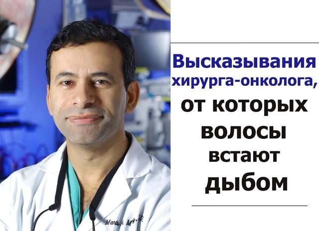 Высказывания хирурга-онколога, от которых волосы встают дыбом