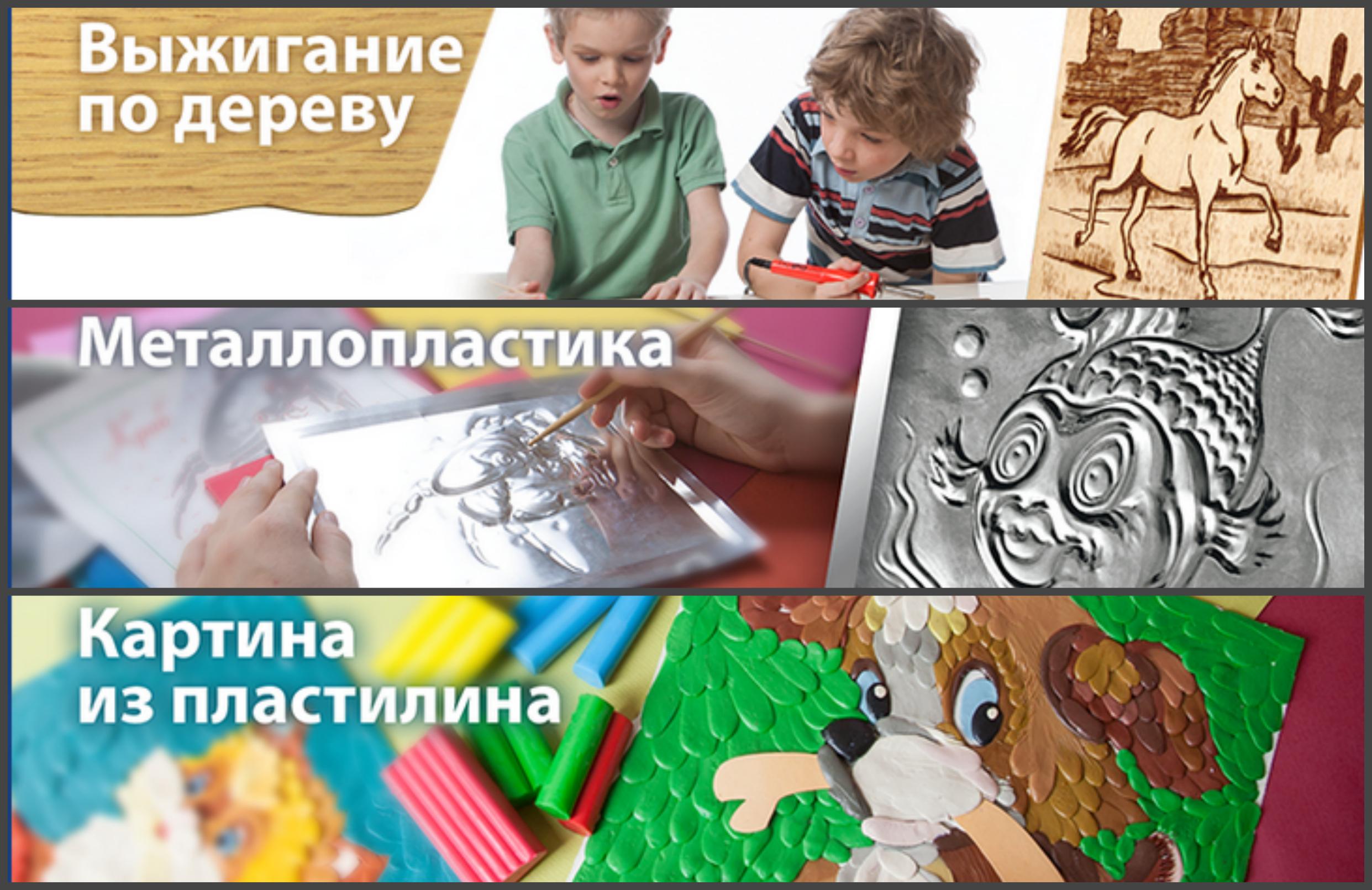 Сбор заказов . Все для развития детей от ТМ Фантазеры. Выжигание , гончар, аппликации , лепка , фрески , гравюры