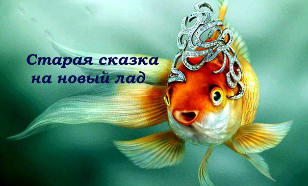 Юмор.Коучинг от Золотой Рыбки