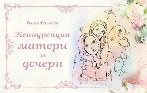 Конкуренция матери и дочери