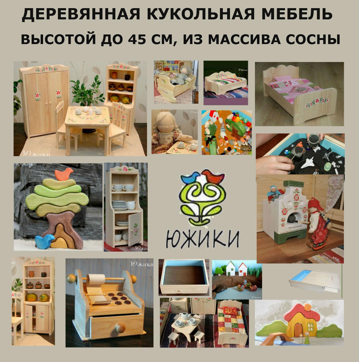 Сбор заказов. Южики. Добротная деревянная кукольная мебель высотой до 45 см! Из массива сосны, а не фанеры! Российский