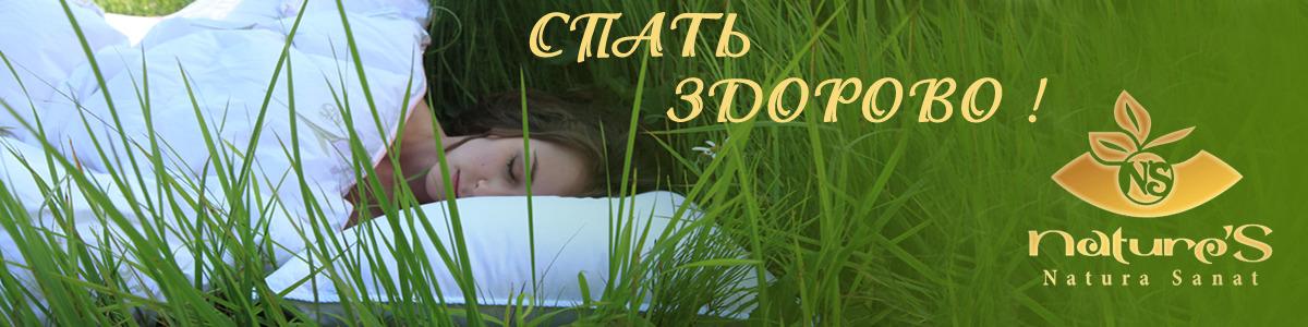 Сбор заказов. Самые лучшие постельные принадлежности от Natures. Одеяла, подушки, наматрасники для взрослых и детей