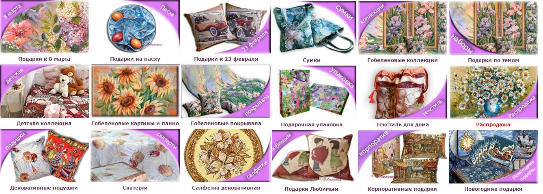 Подарки к 8 марта.. Декоратье-огромный выбор изделий из гобелена. Очень красиво и не дорого!