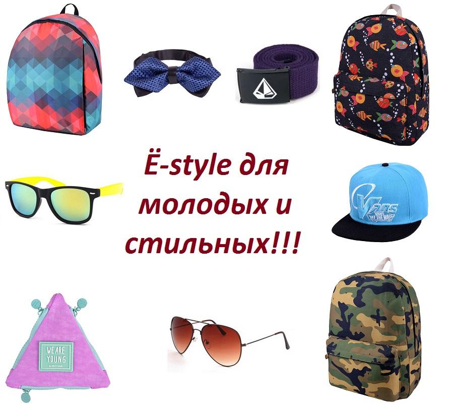 �-style ��� ������� � ��������-4!. ����������� ��������� �������, ����, ��������, �����, �����, ������ ����� � 230 ��������� ���������-�������.