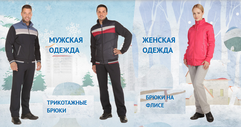 Одежда спортивного стиля для всей семьи. Толстовки, брюки на флисе.