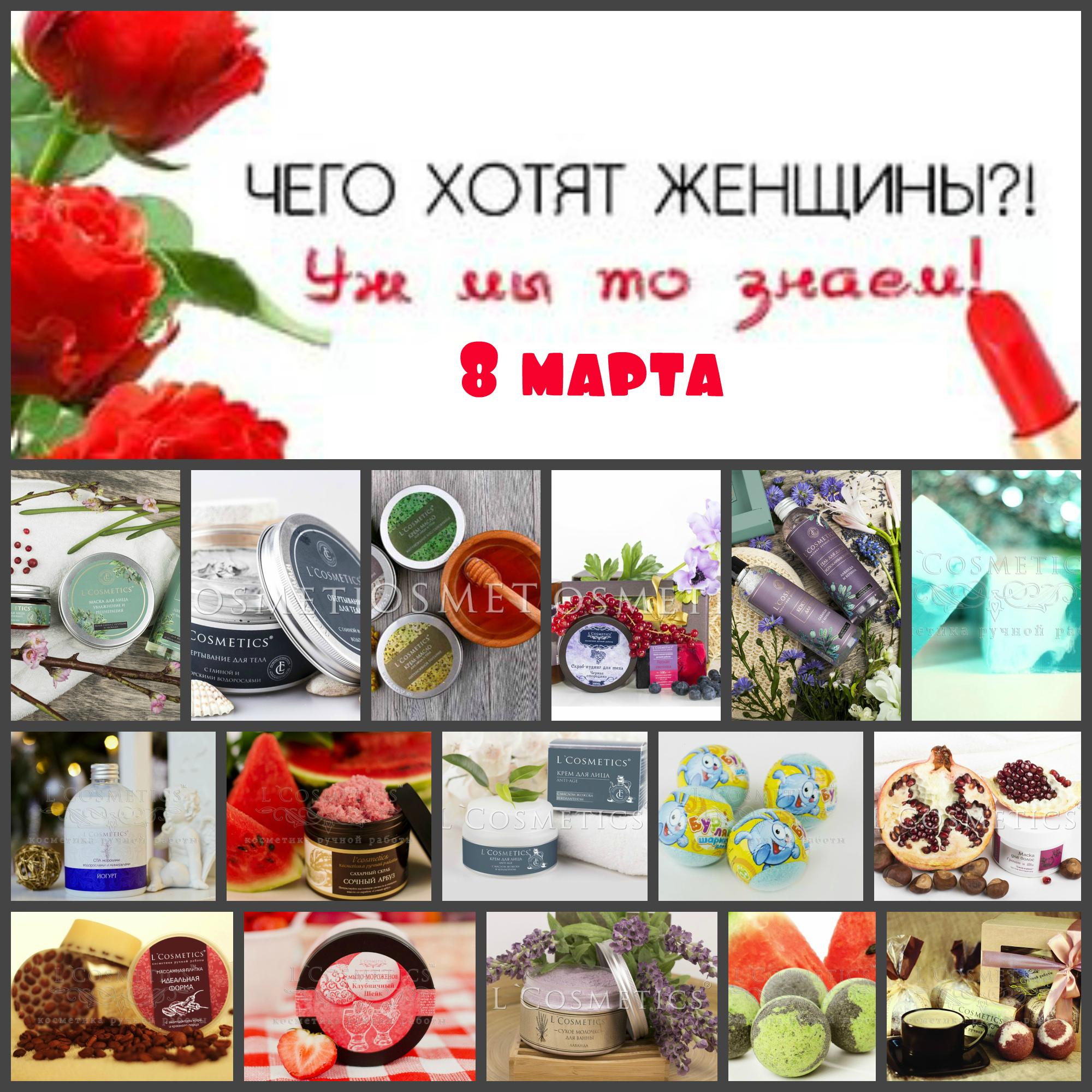 К 8 марта! Вкуснятина для нашего тела - подарочные наборы, бурлящие шарики и молочко для ванны, скрабы, мыло ручной работы, шампуньки, маски, гели и многое другое. Новинки. Подарки нашим любимым!