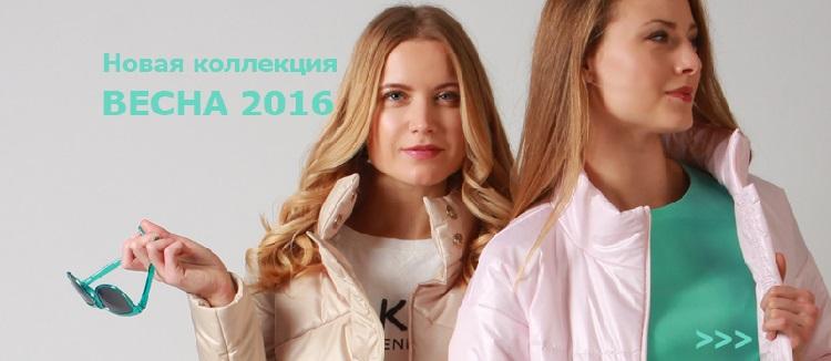 ТwinТiр -32, верхняя женская одежда от белорусского производителя. Будем первыми! Новая яркая и стильная коллекция