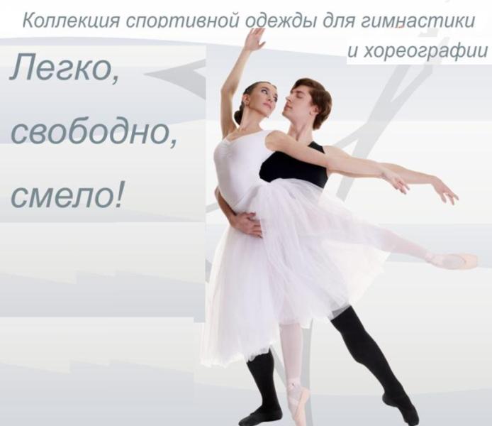 Одежда для гимнастики, танцев и спорта!