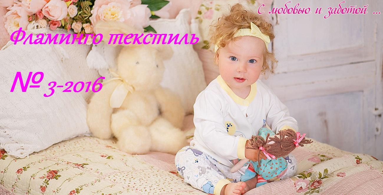 Сбор заказов. Детская одежда Фламинго-3-2016. Огромнейший выбор ясельки без рядов. Высокое качество, утонченный дизайн