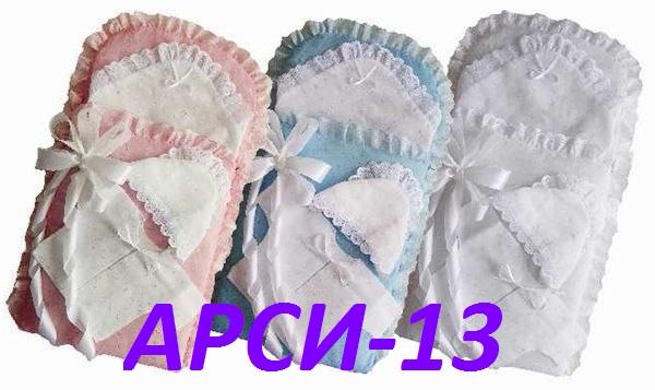 Сбор заказов. Арси-13- шикарные комплекты на выписку, верхняя одежда для новорожденных на все сезоны. Одеяла-конверты, шапочки, слинги и много чего интересного) Новинки! Качество проверено наградами. Есть отзывы!