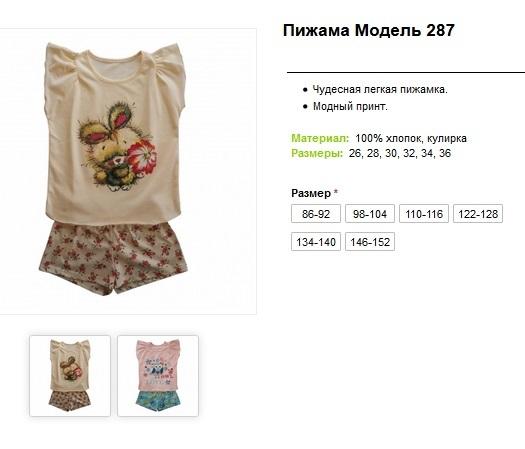 Сбор заказов. Солнечная одежда для юных модниц и маленьких героев. Высокое качество и низкие цены от производителя, рост до 158см