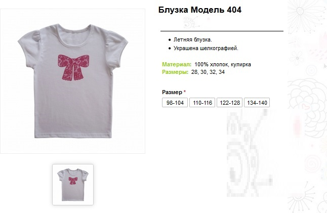 Солнечная одежда для юных модниц и маленьких героев. Высокое качество и низкие цены от производителя, рост до 158см