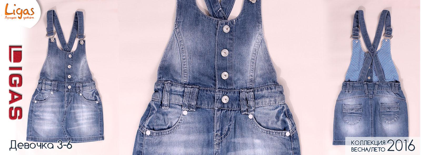 Открыла закупку по джинсам ТМ Ligas для ВСЕЙ СЕМЬИ. Что очень радует - наш поставщик, в отличие от остальных - цены НЕ
