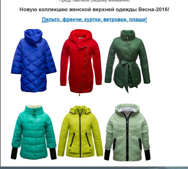 Сбор заказов. Молодежные стильные курточки , теплые пуховики , яркие парки , пальто и плащи . Только модный покрой и самые яркие расцветки!Размеры 42-52 . Выкуп 3.
