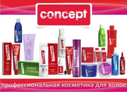 АКЦИЯ на профессиональную косметику для волос Concept))