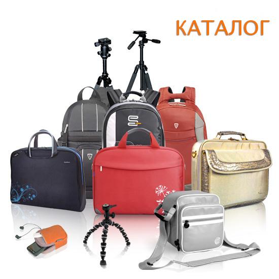 Сбор заказов. Специализированные сумки для компьютерной, фото- и видеоаппаратуры, деловые сумки, рюкзаки, детская серия. Грандиозная распродажа сумок для планшетов и ноутбуков от 50 руб.