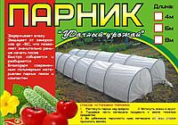 Сбор заказов. Парник Удaчный урожай от производителя от 318 р до 564 р. Выкуп2/2016