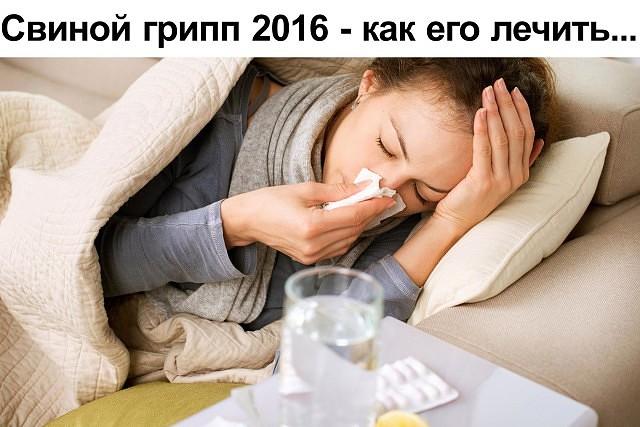 Свиной грипп 2016 - как его лечить