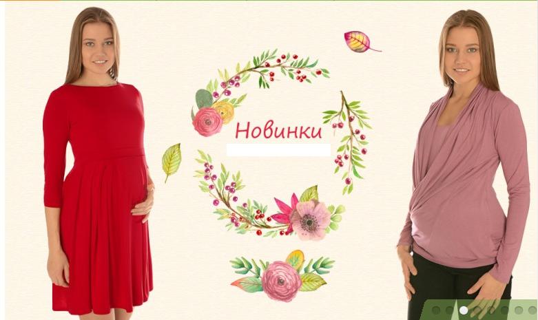 Сбор заказов. Красивая, комфортная и, что немаловажно, стильная одежда на период беременности и кормления. Очень низкая цена при отличном качестве