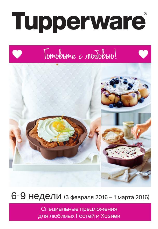 Tupperware - умная посуда для вашей кухни.Готовьте с любовью. Распродажа. Скидки. Сбор 2