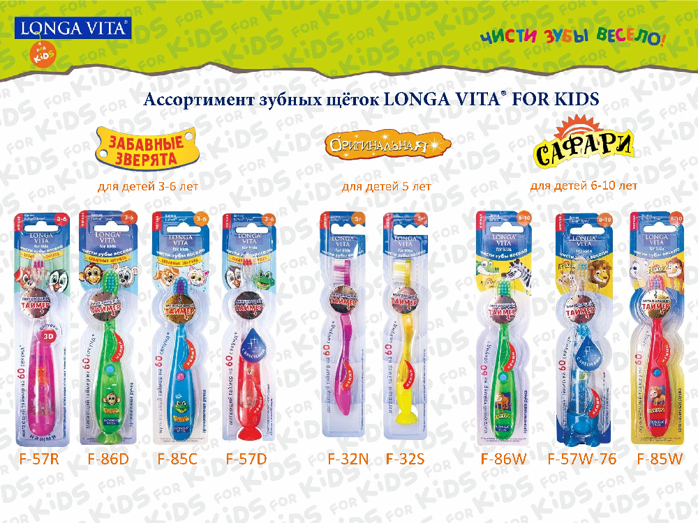 Сбор заказов. Последняя закупка по старым ценам! White glo и Longa Vita! Зубные пасты и щетки для Вас и Ваших детей-11. Детские щетки мигают и поют!