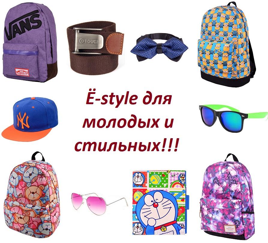 �-style ��� ������� � ��������-3!. ����������� ��������� �������, ������� + ��������, ������ ����, ��������, �����, �����, ������ ����� � 230 ��������� ���������-�������.