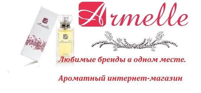 Официальный представитель российской компании ARMELLE