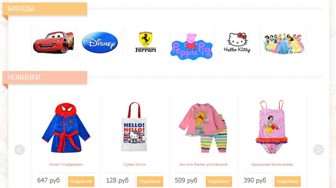 Сбор заказов. Детская одежда Disney, Hello Kitty, Ferrari, Cars, Me to You, Princess, Peppa, Dora от 0 и старше. Невозможно удержаться! Выкуп 2/16